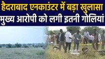 Hyderabad Encounter मामले में बड़ा खुलासा, Main accused को लगी सबसे ज्यादा Bullets | वनइंडिया हिंदी