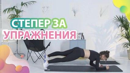 Степер за упражнения - Здраве и красота
