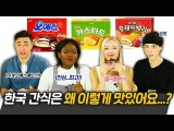 Foreigners Try Korean Packaged Pies For the First Time
