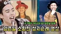 '슈가맨3' 양준일(YangJoon-il), 90년대 탑골GD 소환하게 만든 성지순례 영상 모음