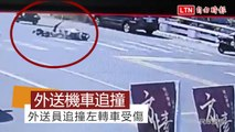 外送機車追撞左轉機車 2人受傷(民眾提供)
