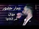 عمار خضور موال مر الدوا || 3ammat KHadour 2020