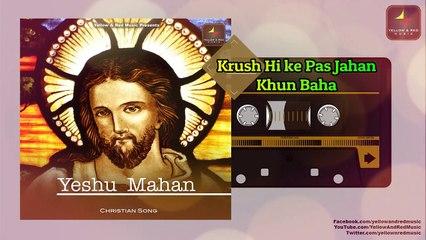 Yeshu Mahan   येशु महान   Christian Gospel Songs   Series Originals  