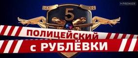 Полицейский с Рублёвки 5 сезон 6 серия
