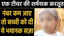 Haryana : Hisar कम नंबर आने पर दलित छात्रा के मुंह पर पोती कालिख | वनइंडिया हिंदी