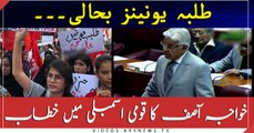 Khawaja Asif Speech in National Assembly  on Students politics