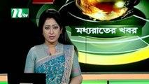 NTV Moddhoa Raater Khobor | 11 December 2019