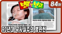 [보고 또 보고] 84회 - 일일극 사상 최고의 시청률 57.3% 드라마의 전설!