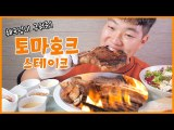 (Eng Sub) Tomahawk Steak Grilled by a Chef Real Sound Mukbang | AMAZING JUICY SOUND |