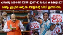 Citizenship Amendment Bill in Rajya Sabha today | Oneindia Malayalam