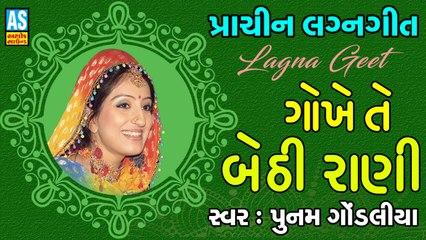 Gokhe Te Bethi Rani || Poonam Gondaliya Lagna Geet || Prachin Lagna Geet || Viday Song || Ashok Sound Rajkot