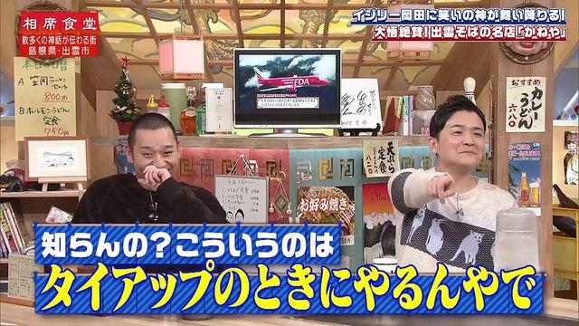 相席食堂 イジリー岡田に笑いの神が舞い降りる!? 2019年12月10日