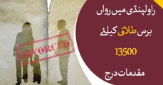 13500 divorce cases submitted in Rawalpindi