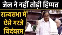 Rajya Sabha में Citizenship Amendment Bill पर P Chidambaram ने कही ये बात |वनइंडिया हिंदी