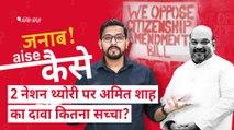 Rajya Sabha में Citizenship Bill, 2 नेशन थ्योरी पर Amit Shah का दावा कितना सच्चा?