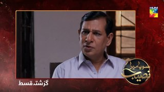 Soya Mera Naseeb Episode 126 HUM TV Drama 10 December 2019