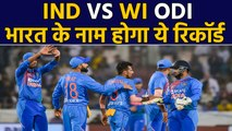 India vs West Indies: Team India will made a record after win first ODI match  | वनइंडिया हिंदी