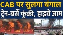 CAB पर  West Bengal में सुलगी आग, प्रदर्शनकारियों ने buses और trains फूंकी। वनइंडिया हिंदी