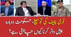 What is government's latest decision over COAS' extension?