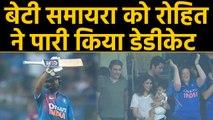 India vs West Indies, 3rd T20I : Rohit Sharma dedicates his fifty to Samaira & Ritika|वनइंडिया हिंदी