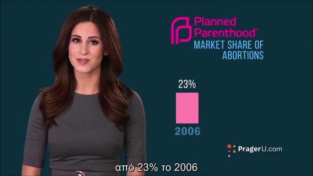 Τι χρειάζεται να γνωρίζεται για την Planned Parenthood_