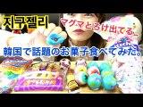 【Korean Subtitles】韓国ASMRで人気のお菓子集めて食べる!地球グミ、目玉グミ、サッカーボールグミ、宇宙キャンディー、NIKLNIP
