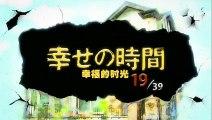 日劇 » 幸福的時光19