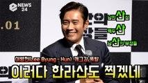 '남산의 부장들' 이병헌(Lee Byung-Hun), 산 전문 배우의 탄생? '화제의 마그네슘 결핍 연기 에피소드'