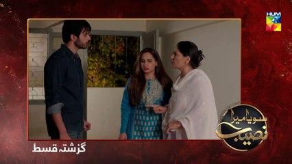 Soya Mera Naseeb Episode 127 HUM TV Drama 11 December 2019