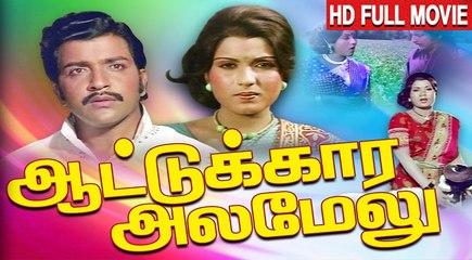 Tamil Superhit Movie|Aattukara Alamelul|Sivakumar|Sripriya