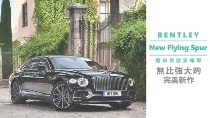 Bentley New Flying Spur摩納哥試駕 無比強大的完美新作【Mobile01 小惡魔動力研究室】