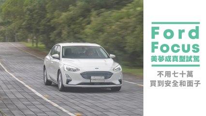 Ford Focus 美夢成真型試駕:不用七十萬買到安全和面子【Mobile01 小惡魔動力研究室】