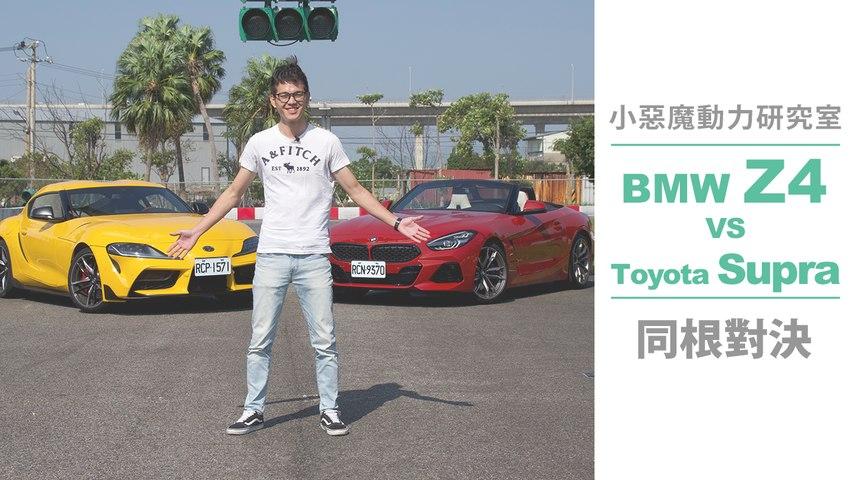 同根對決!BMW Z4 VS Toyota Supra!【Mobile01 小惡魔動力研究室】