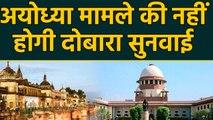 Ayodhya Verdict के खिलाफ Supreme Court में दायर सभी Reconsideration petitions खारिज |वनइंडिया हिंदी