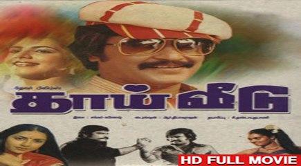Tamil Superhit Movie|Thai Veedu|Rajinikanth|Anita Raj
