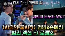 '사랑의 불시착' 현빈x손예진, '범죄 액션물 -> 로맨스물' 180도 온도차 무엇?