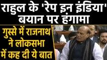 Rahul Gandhi के इस बयान पर भड़के Rajnath Singh, Lok Sabha में ऐसे किया वार|वनइंडिया हिंदी