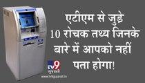 ATM વિશે 10 રસપ્રદ તથ્યો કે જે તમે કદાચ નહીં જાણતા હોય! જુઓ VIDEO