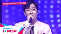 [Simply K-Pop] SWEET SORROW(스윗소로우)  - Everything Will Be OK!(다 잘될 거라 생각해) + First Date(첫 데이트) + I Love You(사랑해)  - Ep.392