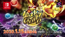 Puzzle & Dragons Gold - Bande-annonce #2