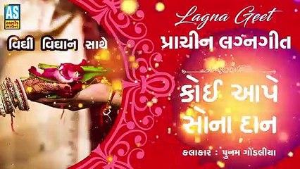 Koi Aape Sona Daan || Poonam Gondaliya Lagan Geet || Prachin Lagan Geet || New Gujarati Song || Ashok Sound Rajkot