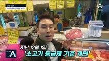 [김진이 간다]소고기 등급제 개편…소비자 반응은?