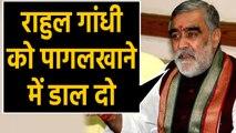 Ashwini Choubey का विवादित बयान, Rahul Gandhi को लेकर कही बड़ी बात । वनइंडिया हिंदी
