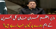 PM Imran Khan to visit Bahrain tomorrow