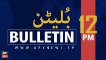 Bulletins | ARYNews | 1200 PM | 15 Dec 2019
