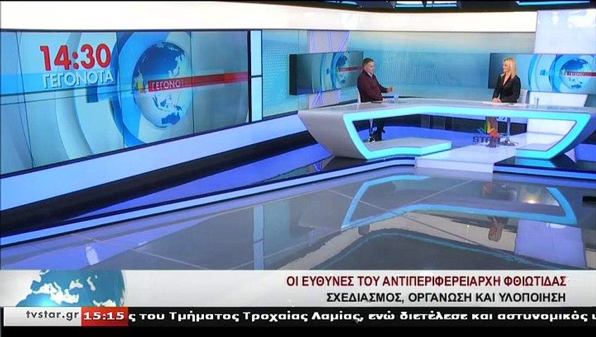 Ο αντιπεριφερειάρχης Φθιώτιδας ΗΛ. ΚΥΡΜΑΝΙΔΗΣ, στο STAR Κ.Ε.
