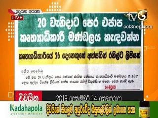 Derana Aruna 14-12-2019