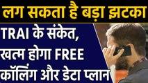 Mobile user को लगेगा एक और झटका, Free call का Time होने वाला है खत्म  |वनइंडिया हिंदी