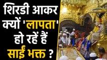Maharashtra के Shirdi Sai Temple से गायब हो रहे Devotees, High Court ने लिया एक्शन   वनइंडिया हिंदी