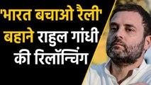 Bharat Bachao Rally के बहाने फिर से 'Rahul Gandhi' को कमान सौंपने की तैयारी । वनइंडिया हिंदी